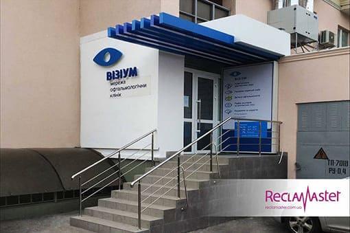 Комплексное оформление отделения клиники «Визиум»