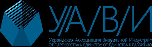 Украинская Ассоциация Визуальной Индустрии