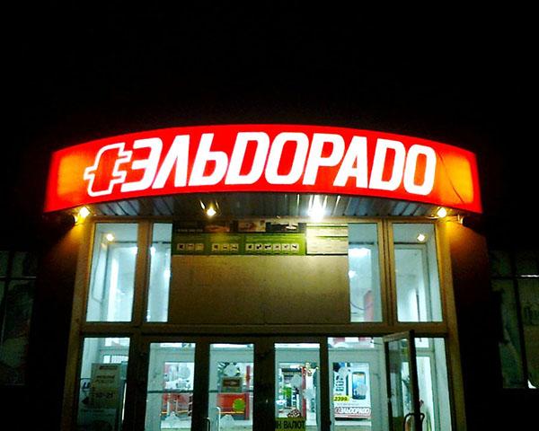 narugnaya_reklama-eldorado